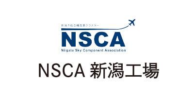 NSCA新潟工場