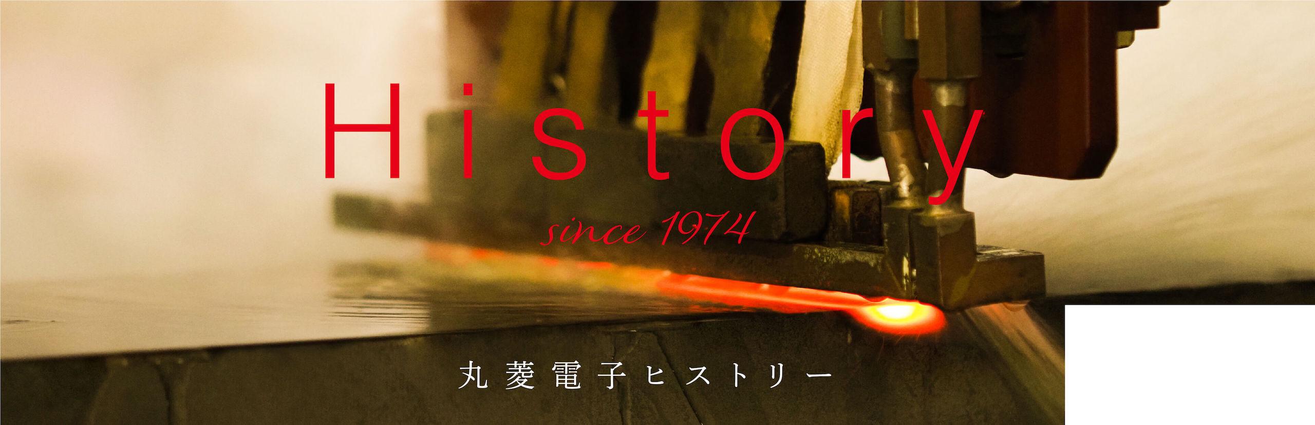丸菱電子ヒストリー