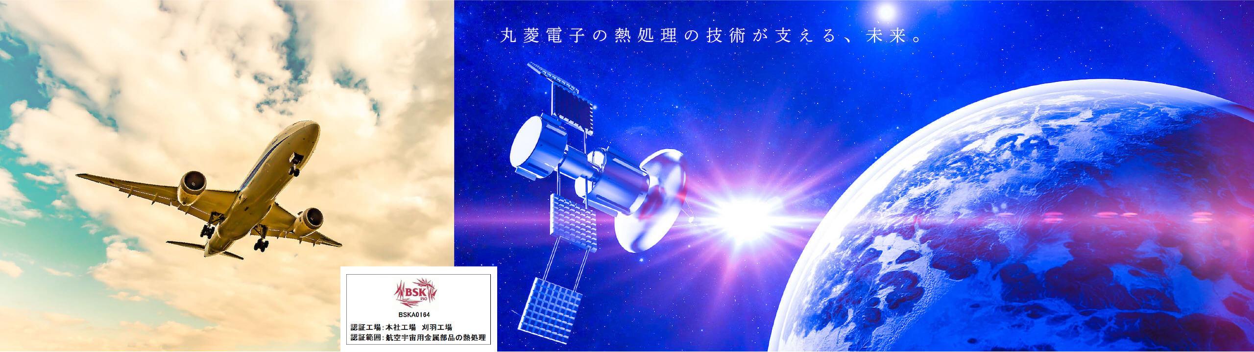 丸菱電子の熱処理の技術が支える、未来。